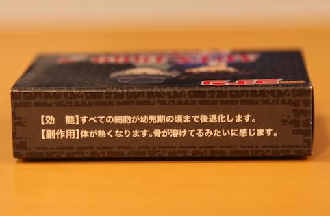 必要であれば【効能】【副作用】が書いてあるパッケージ側面の写真