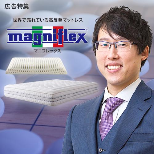 七冠棋士を支える睡眠! 井山七冠が選んだ マニフレックスの寝具