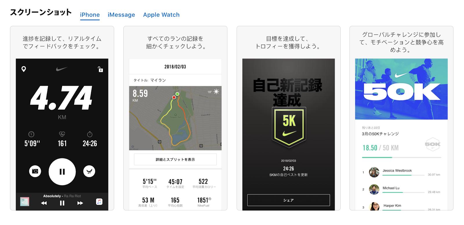 https://itunes.apple.com/jp/app/nike-run-club/id387771637?mt=8