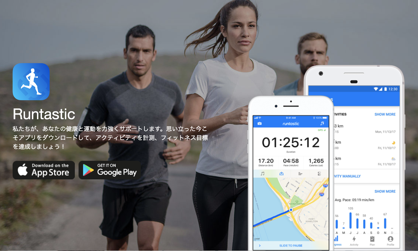 https://itunes.apple.com/jp/app/runtastic-pro-ランニング-ウォーキング/id366626332?mt=8