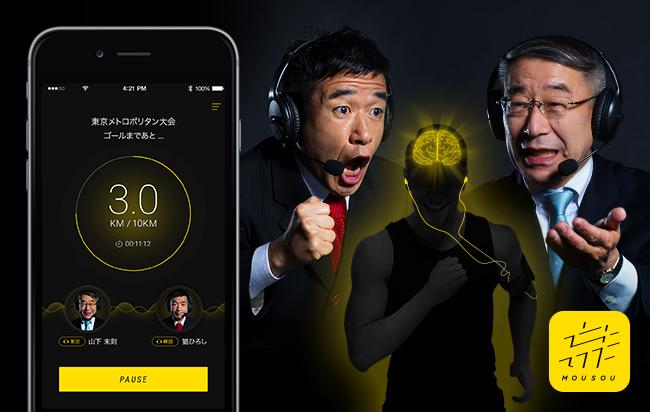 https://itunes.apple.com/jp/app/妄走-mousou-精神高揚系ランニングアプリ/id1227580466?mt=8