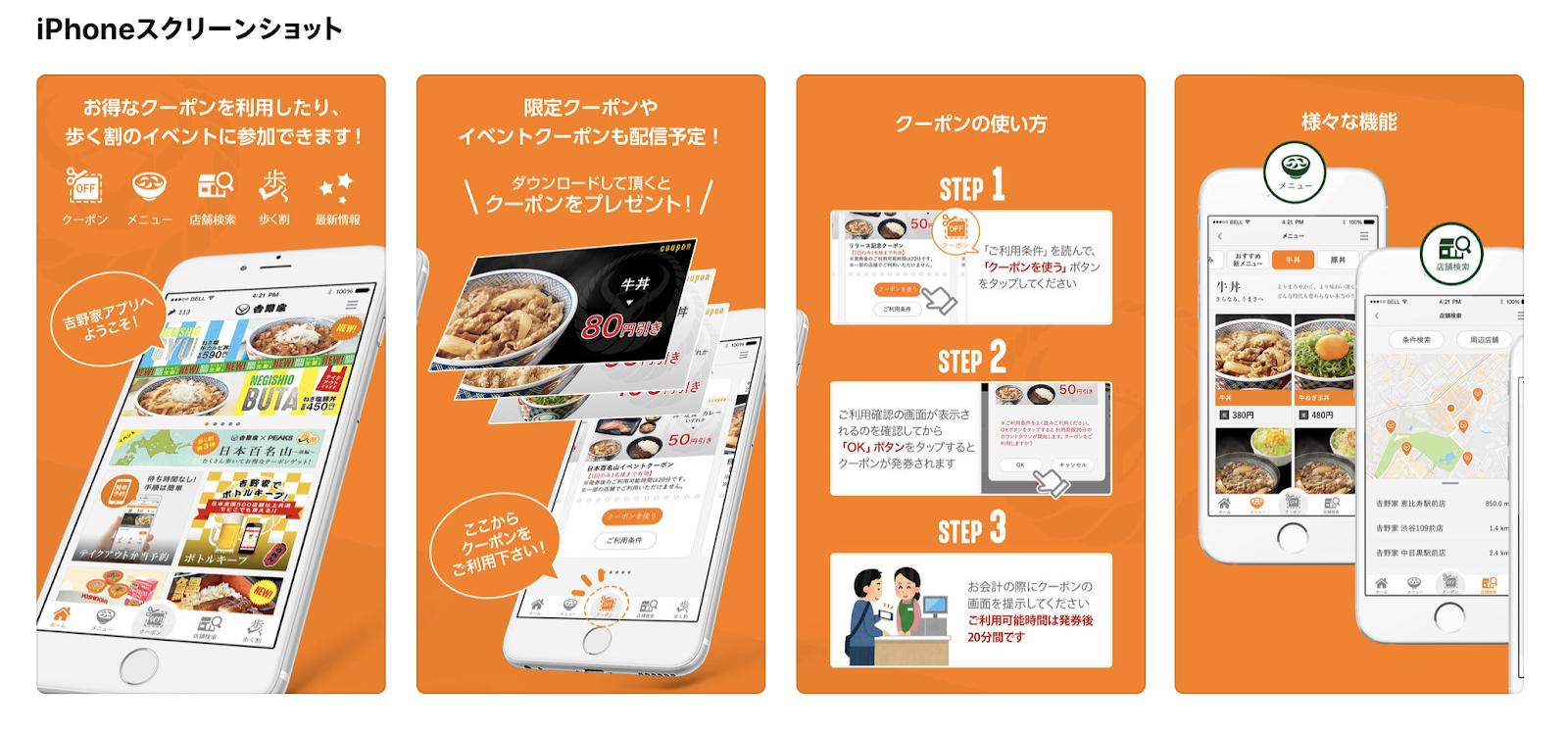 https://itunes.apple.com/jp/app/吉野家公式アプリ-スマホ歩数計連動型クーポンアプリ/id1131084339?mt=8