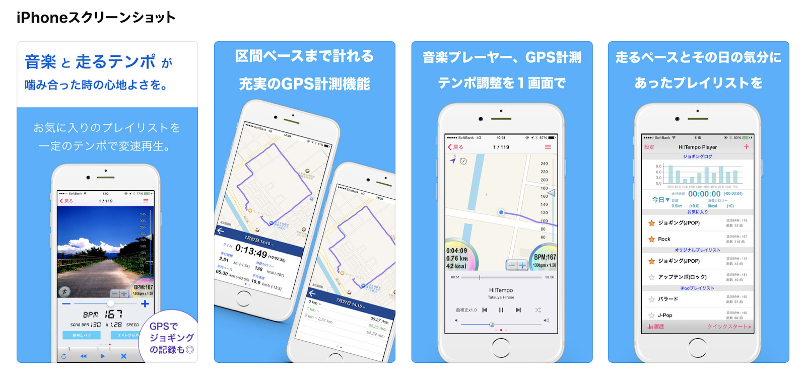 https://itunes.apple.com/jp/app/hi-tempo-player-gps対応ジョギング-ランニング用音楽プレーヤーアプリ/id1016281460?mt=8