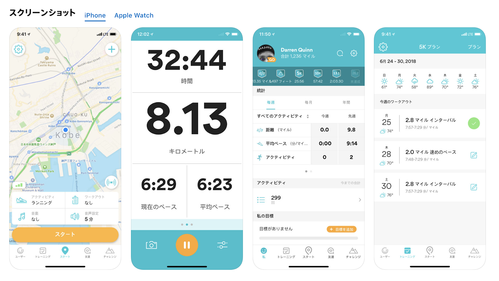 https://itunes.apple.com/jp/app/runkeeper-gps-ランニングトラッカー/id300235330?mt=8