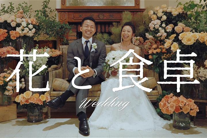 ブライダル撮影 | 福岡の結婚式ビデオ(ブライダル動画撮影)/オープニングムービー|ドラマティックフィルム
