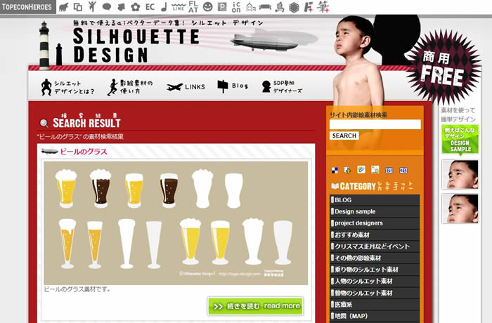 シルエットデザインの画像