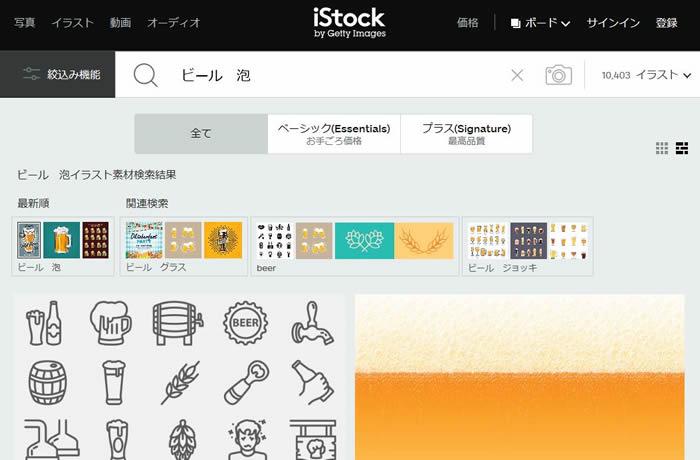 iStockの画像