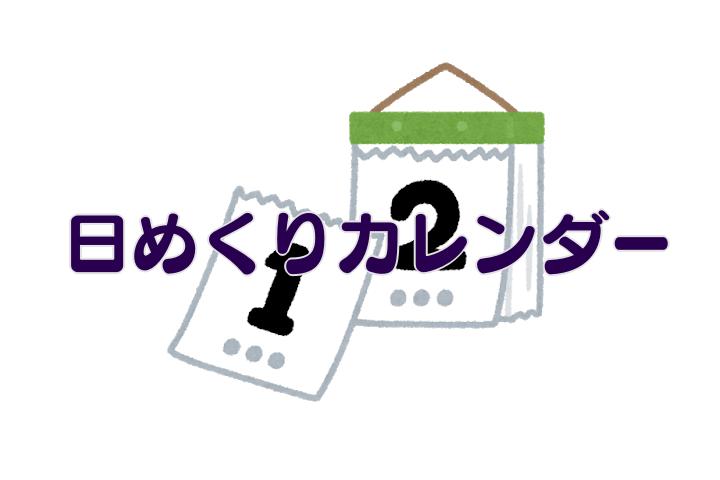 [日めくりカレンダー]