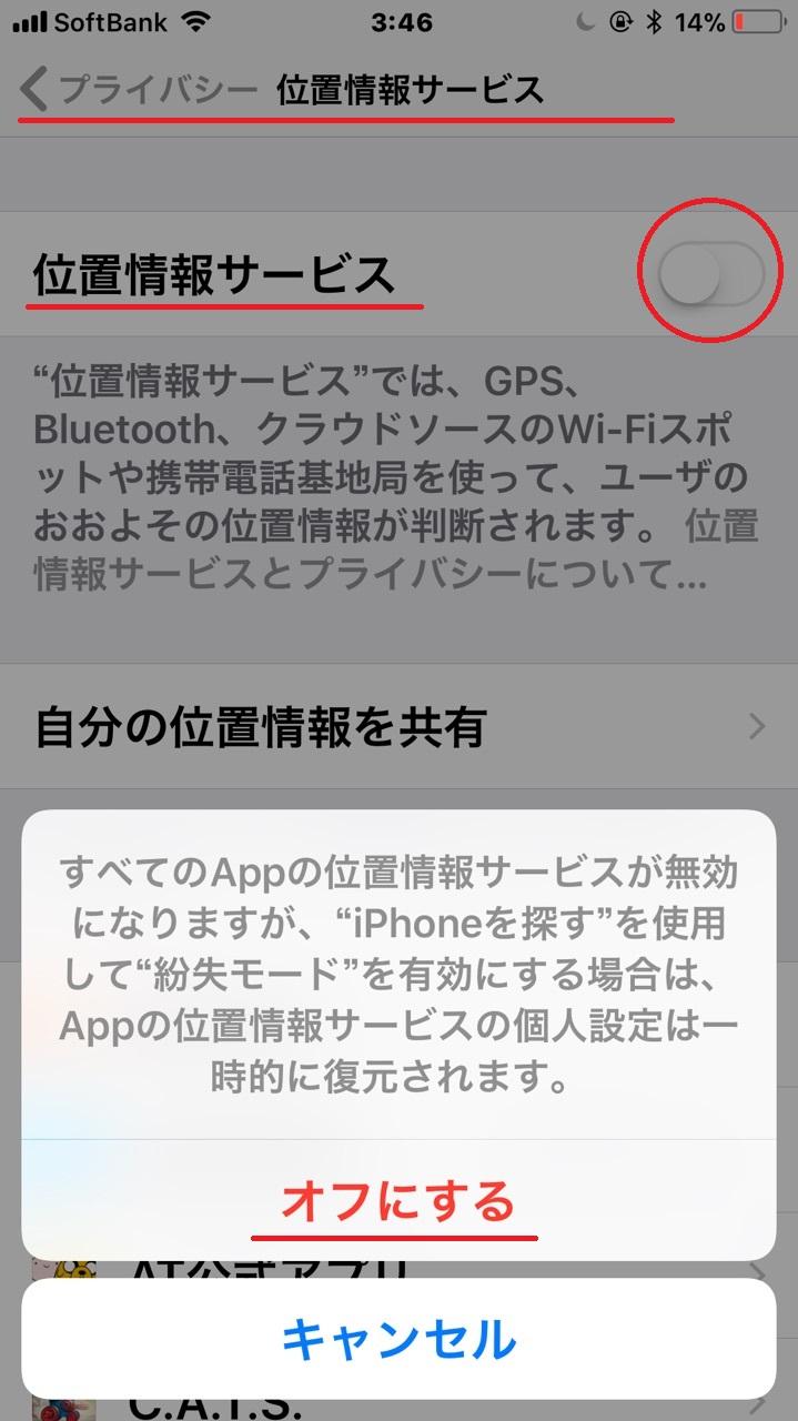 ef6032ac9a iPhoneカメラで位置情報サービスをオンにしていることの危険性が理解できたところで、続いては位置情報サービスをオフにする方法を紹介します。