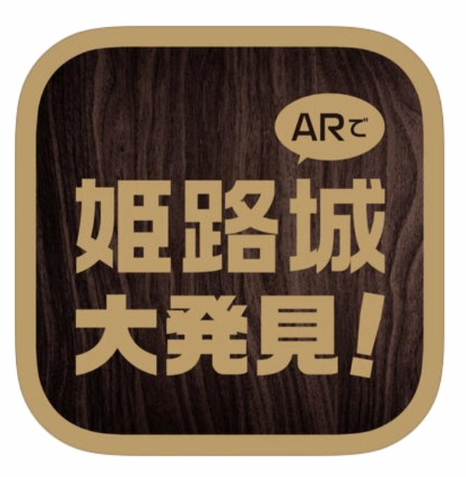 姫路城大発見アプリARアプリ