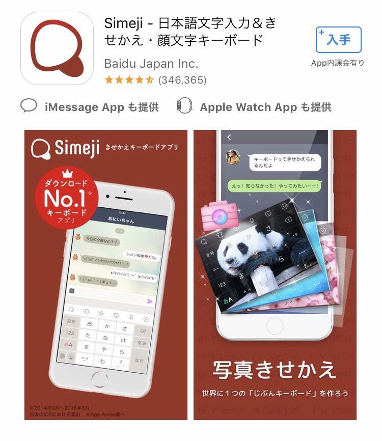 simeji キーボードアプリ