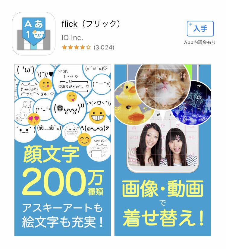flick(フリック) キーボードアプリ
