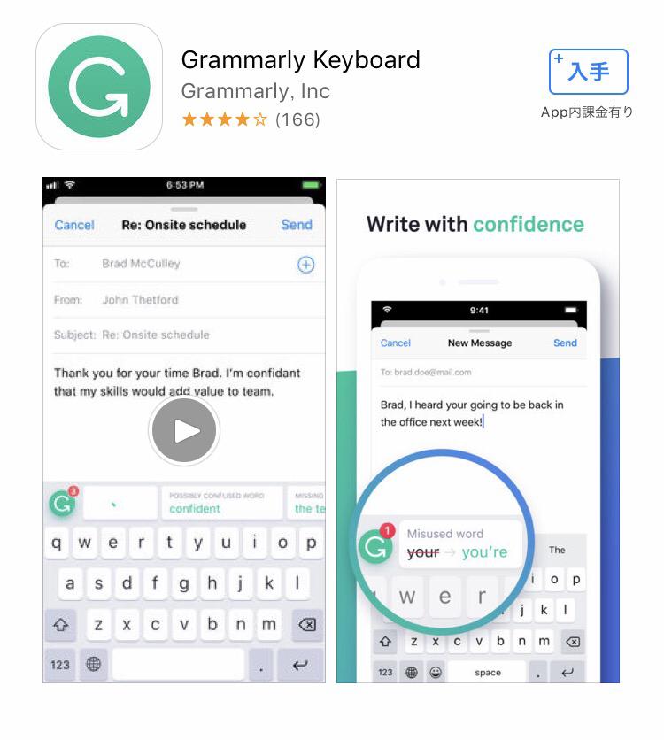Grammarly Keyboard キーボードアプリ