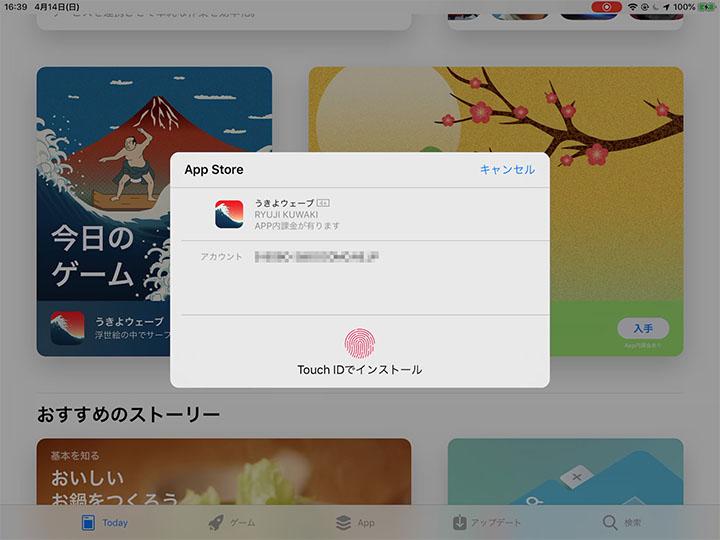 アプリダウンロード方法の画像