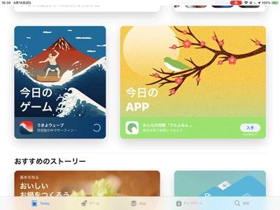 アプリインストール方法の画像