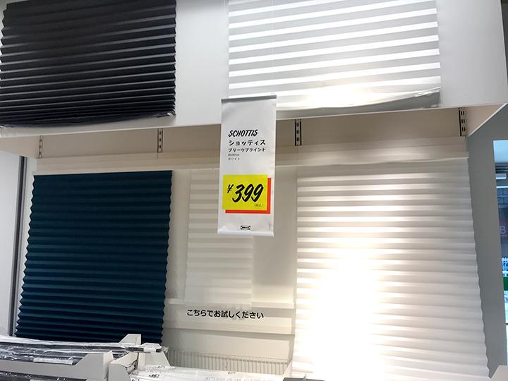 IKEAのブラインドカーテン売り場
