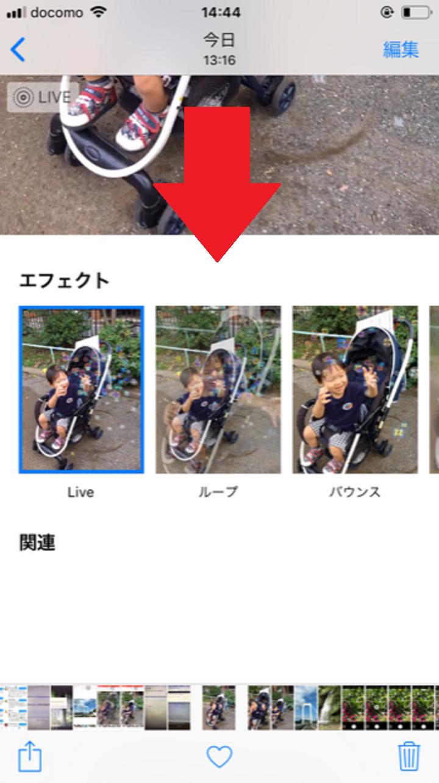 Live Photos エフェクトの付け方