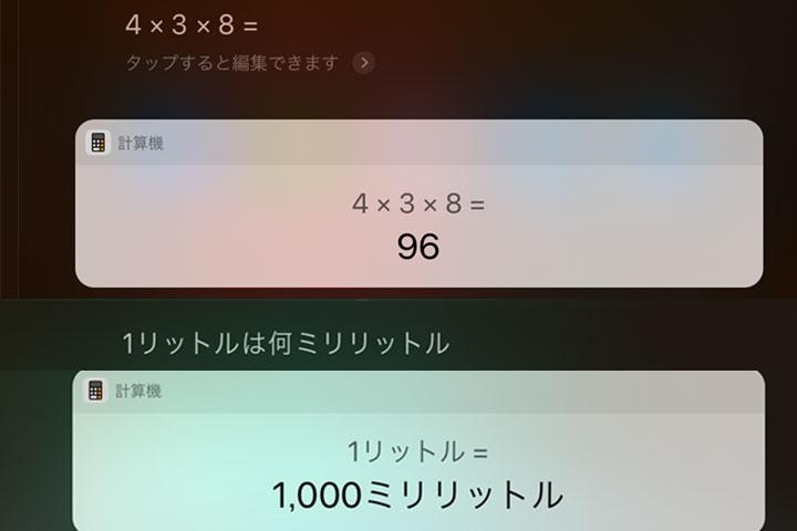 iPad Siriでの計算方法