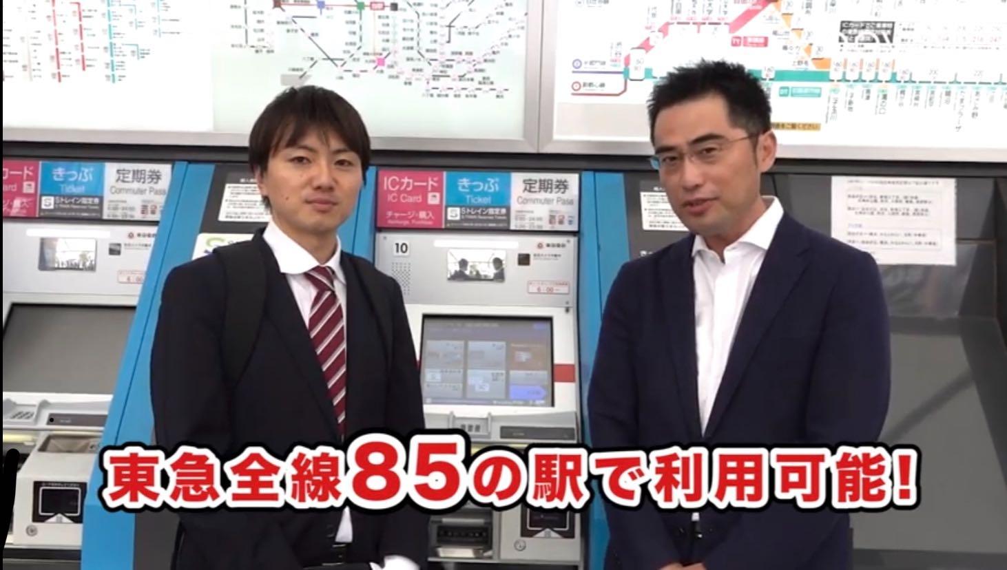 世田谷線とこどもの国線をのぞく東急電鉄85駅でサービス展開