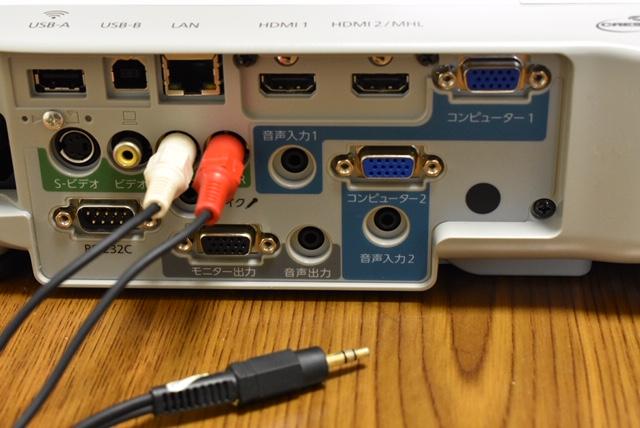RCA端子で接続する方法