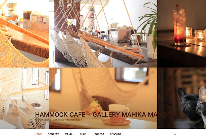 ハンモックカフェ mahika manoの公式サイト画像