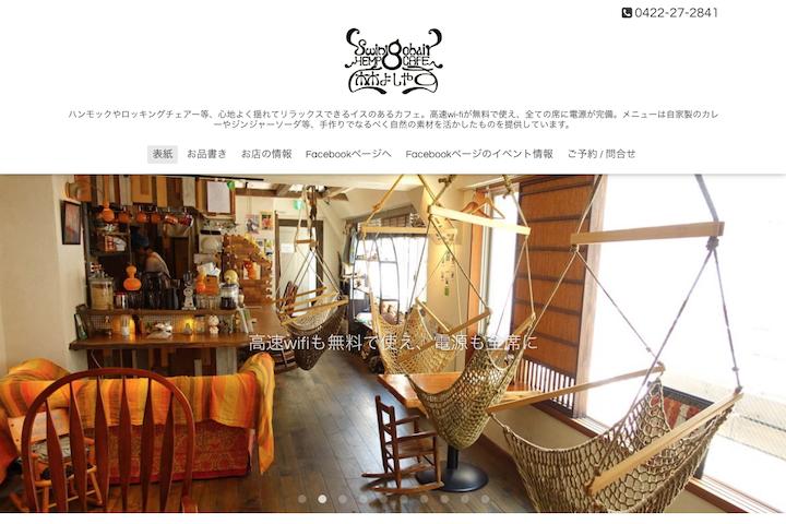 Swing Chair & Hemp Cafe 麻よしやすの公式サイト画像