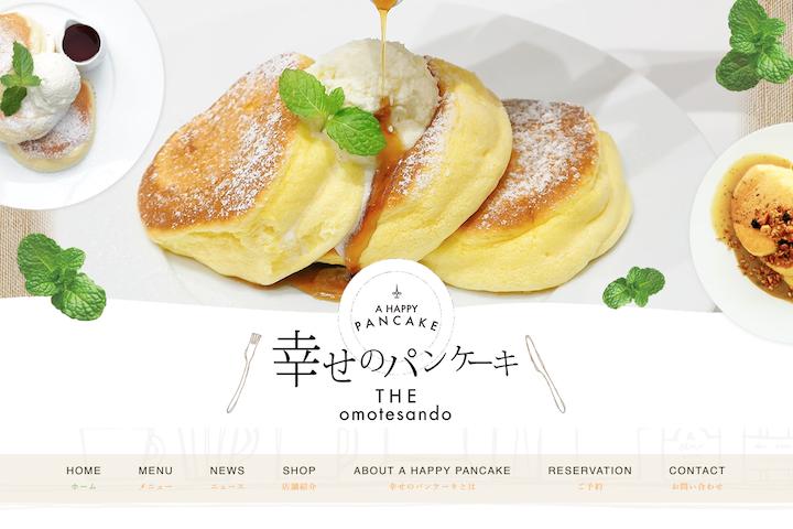 幸せのパンケーキ 横浜中華街店の公式サイト画像
