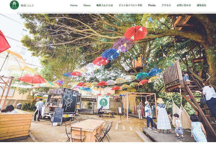 椿森コムナの公式サイト画像
