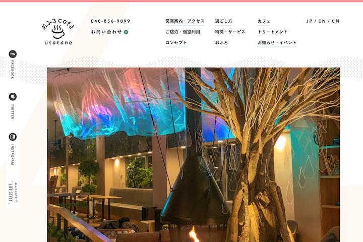 おふろcafe utatane(うたたね)の公式サイト画像