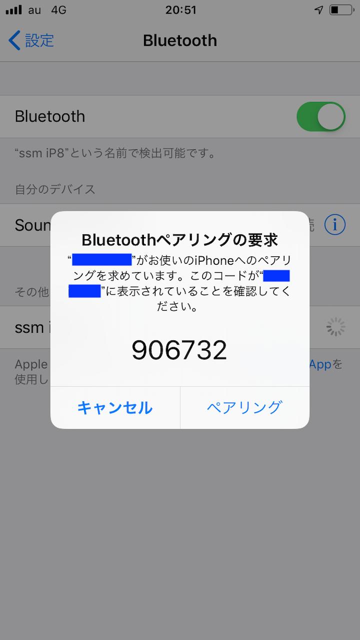 iPhoneペアリング