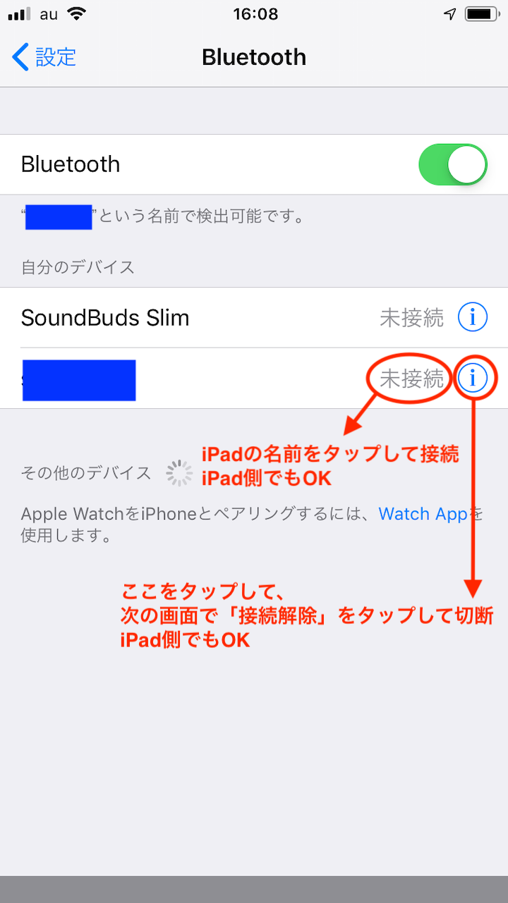 iPhoneのBluetoothテザリング利用・解除画面