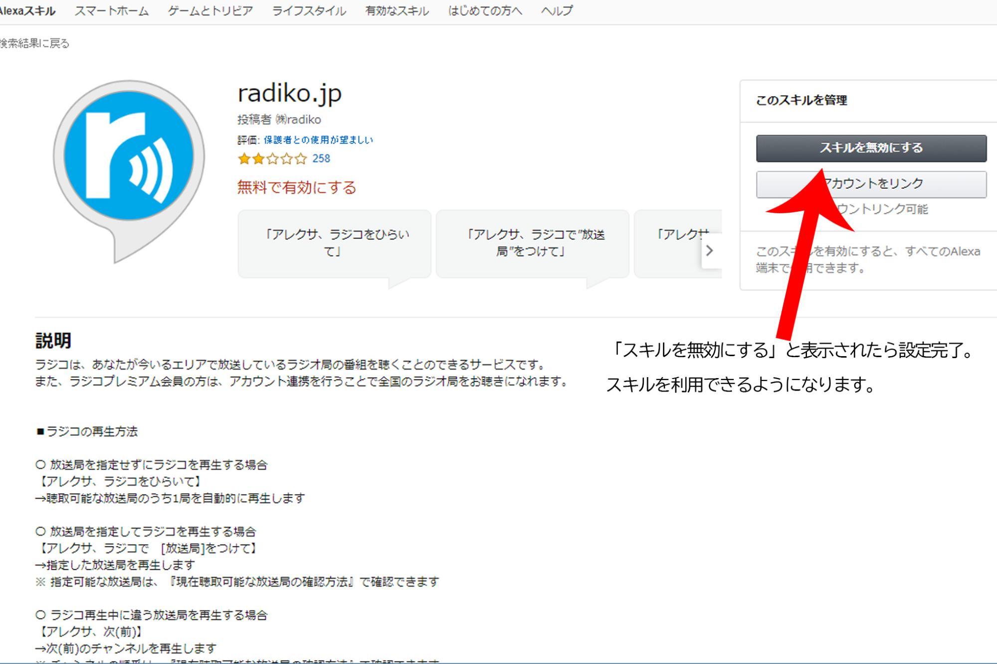 Amazon公式サイト「スキルストア」から設定する