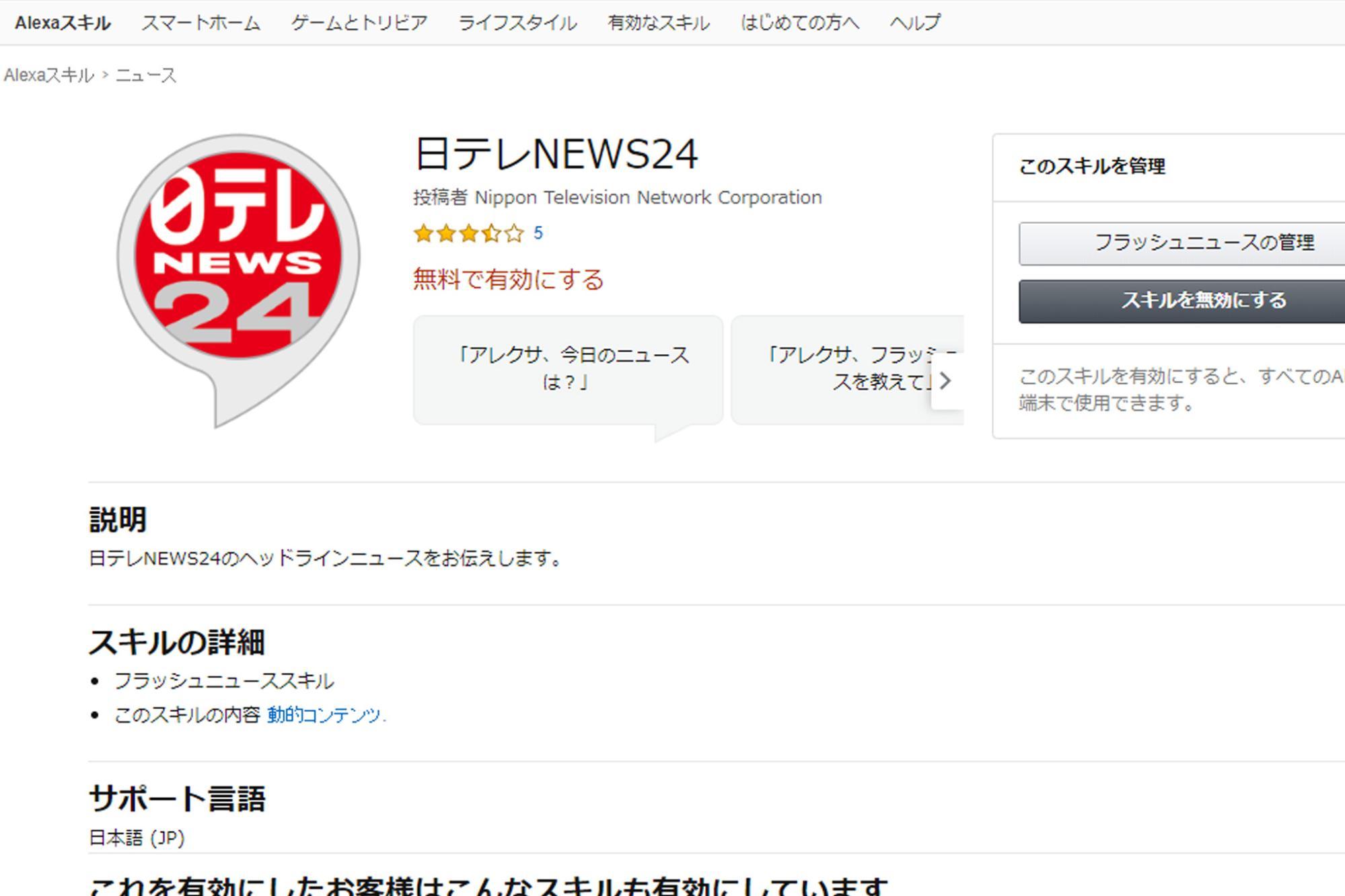 AmazonEchoスキル「日テレNeWS24」