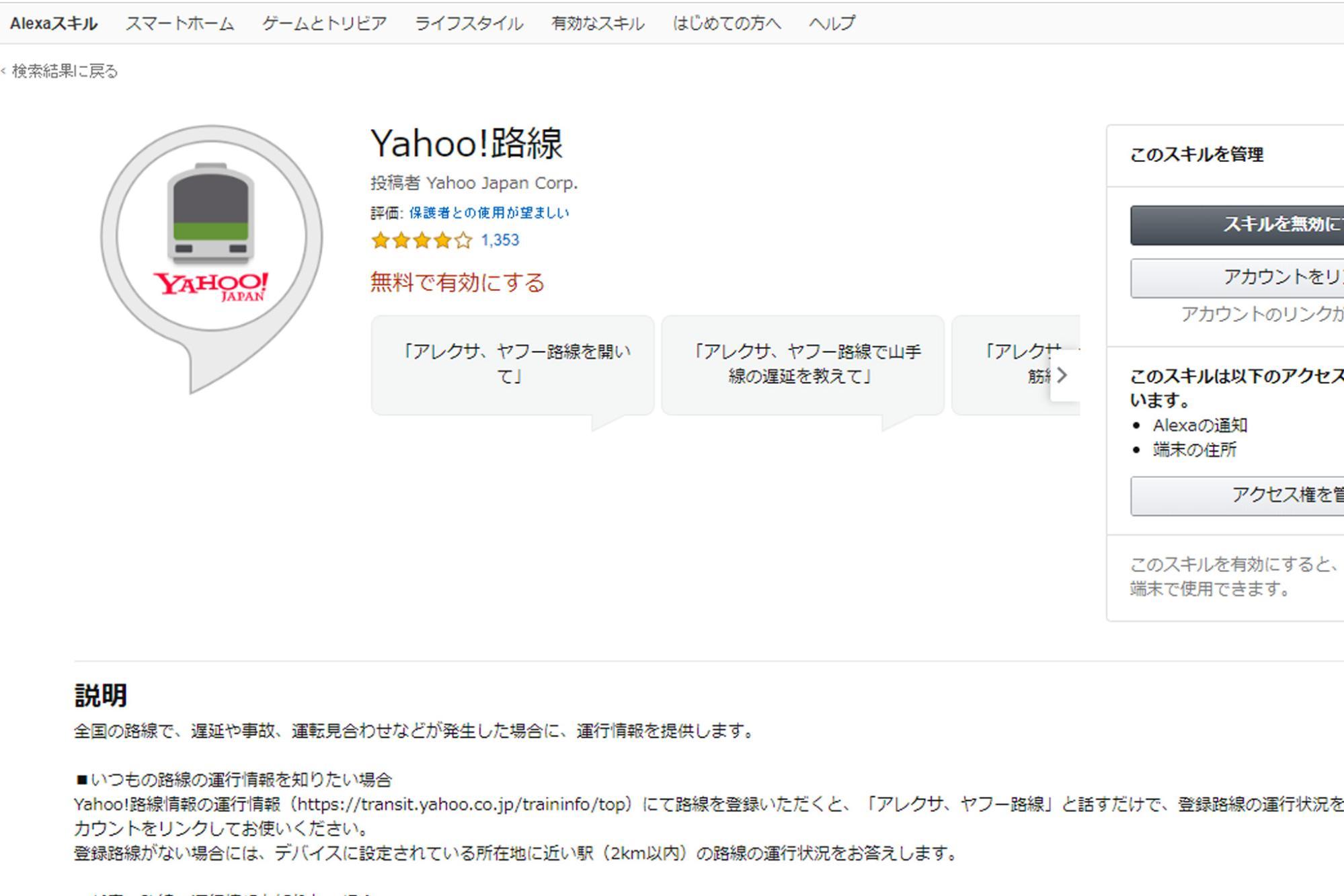 AmazonEchoスキル「Yahoo!路線」