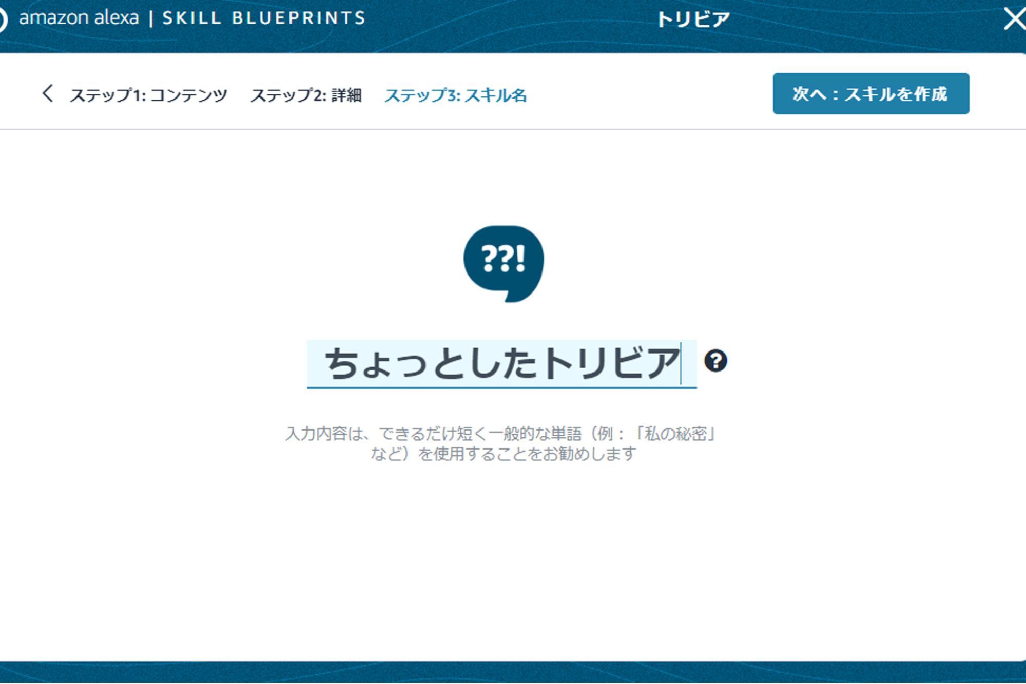 AlexaSkillBlueprints「操作画面」