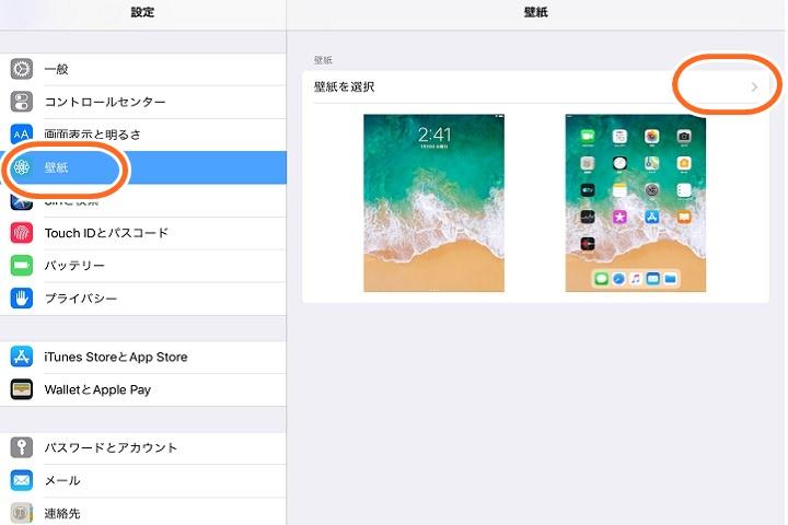 iPadの壁紙を選択する写真