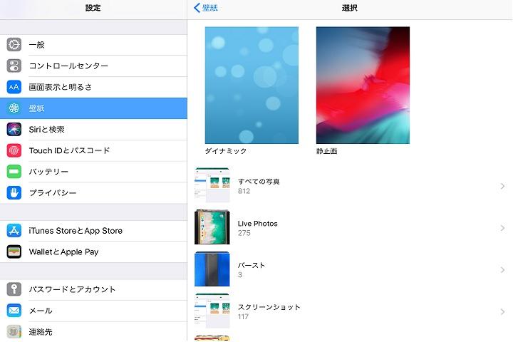 iPadのダイナミックと静止画を選ぶ画面の写真