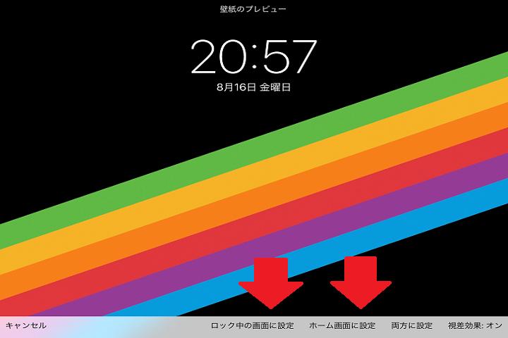 iPadのロック画面とホーム画面を選ぶ写真
