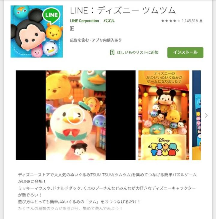 LINE:ディズニー ツムツム説明画面のスクリーンショット