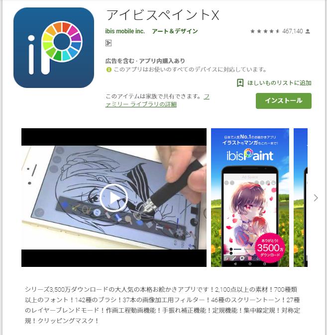アイビスペイントXアプリ説明画面のスクリーンショット