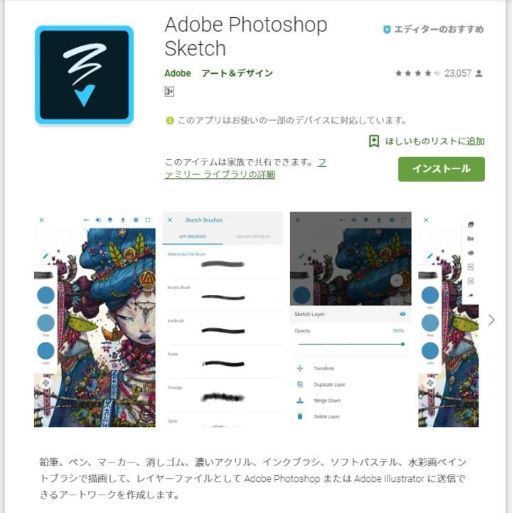 Adobe Photoshop Sketch説明画面のスクリーンショット