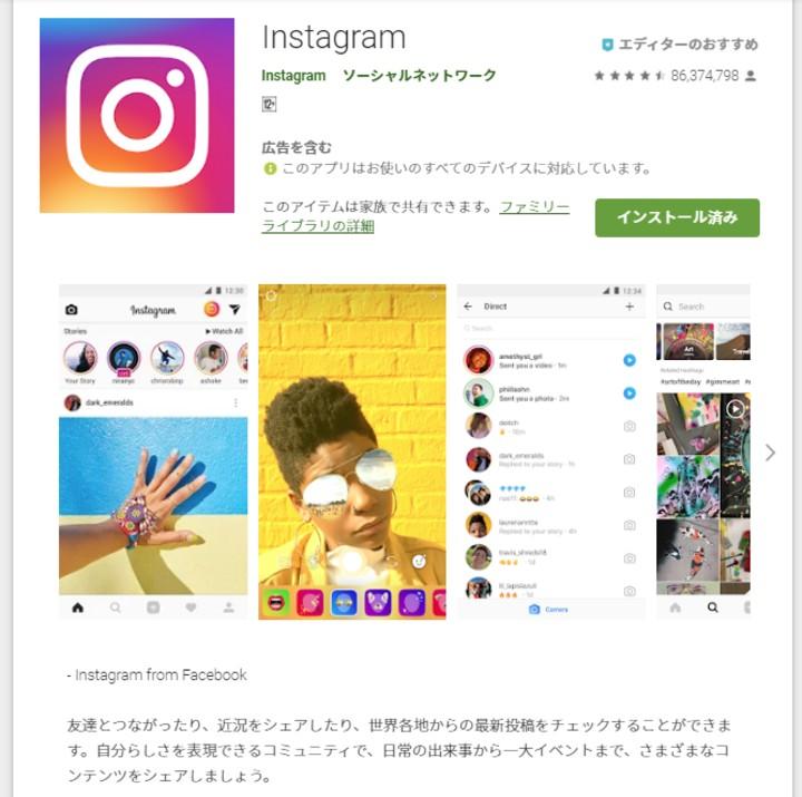 instagram説明画面のスクリーンショット