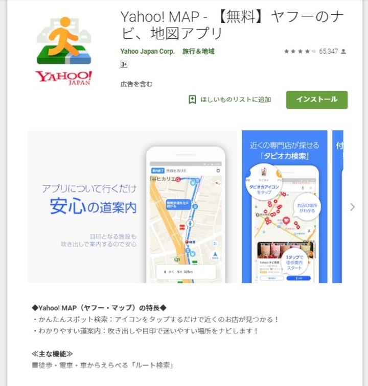 Yahoo!MAP説明画面のスクリーンショット