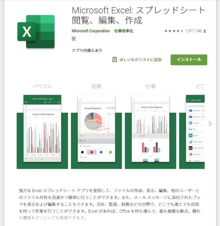 Microsoft Excel説明画面のスクリーンショット