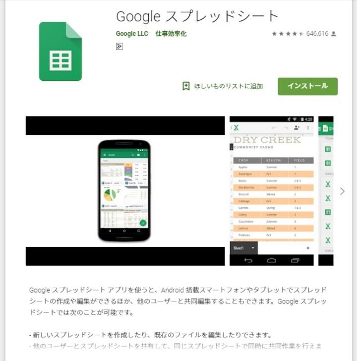 Google スプレッドシート説明画面のスクリーンショット