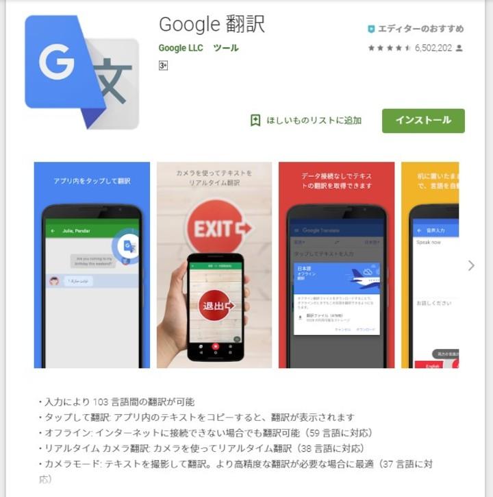Google 翻訳説明画面のスクリーンショット
