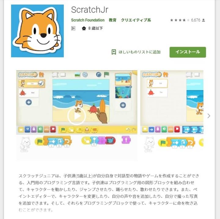 Scratch Jr説明画面のスクリーンショット