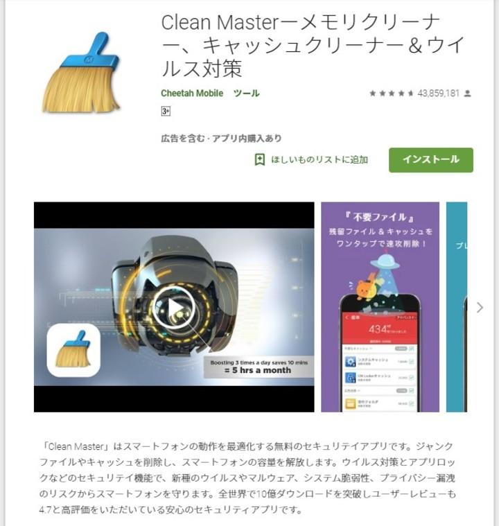 Clean Master説明画面のスクリーンショット