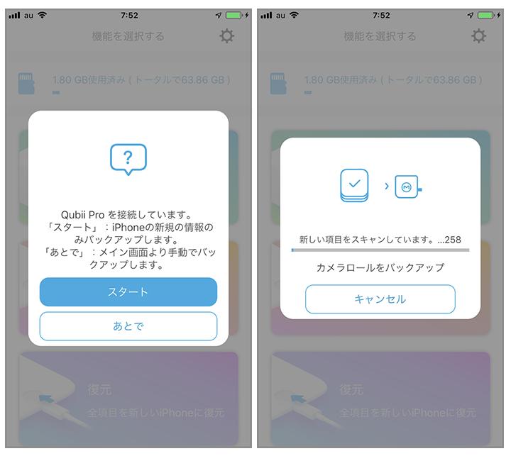 Qubii Proバックアップ開始画面