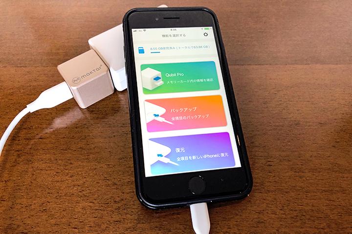Qubii Proとモバイルバッテリーの写真